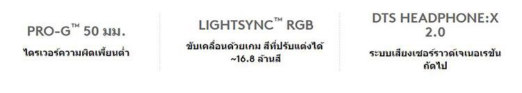 313111_01_detail_logitech_gaming_headset