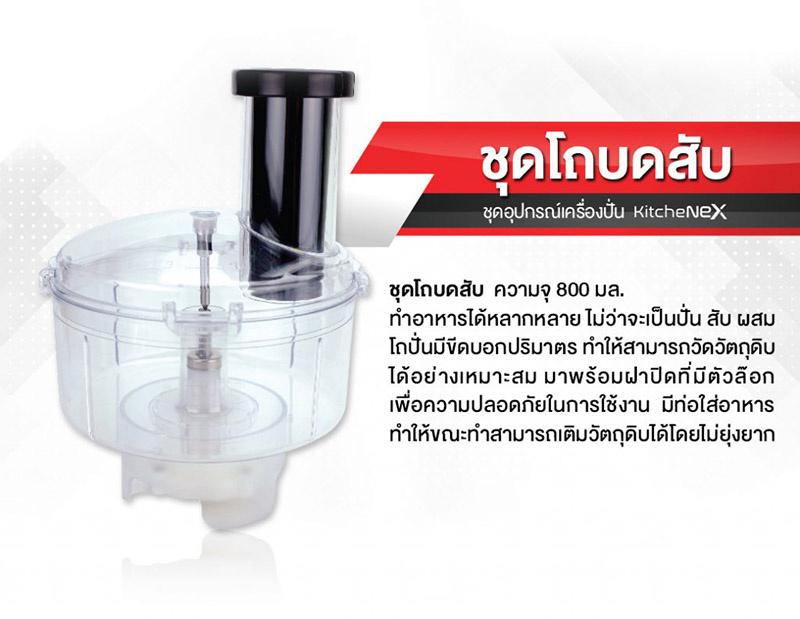 257322_05_kitchenex_kit30005_detail.jpg
