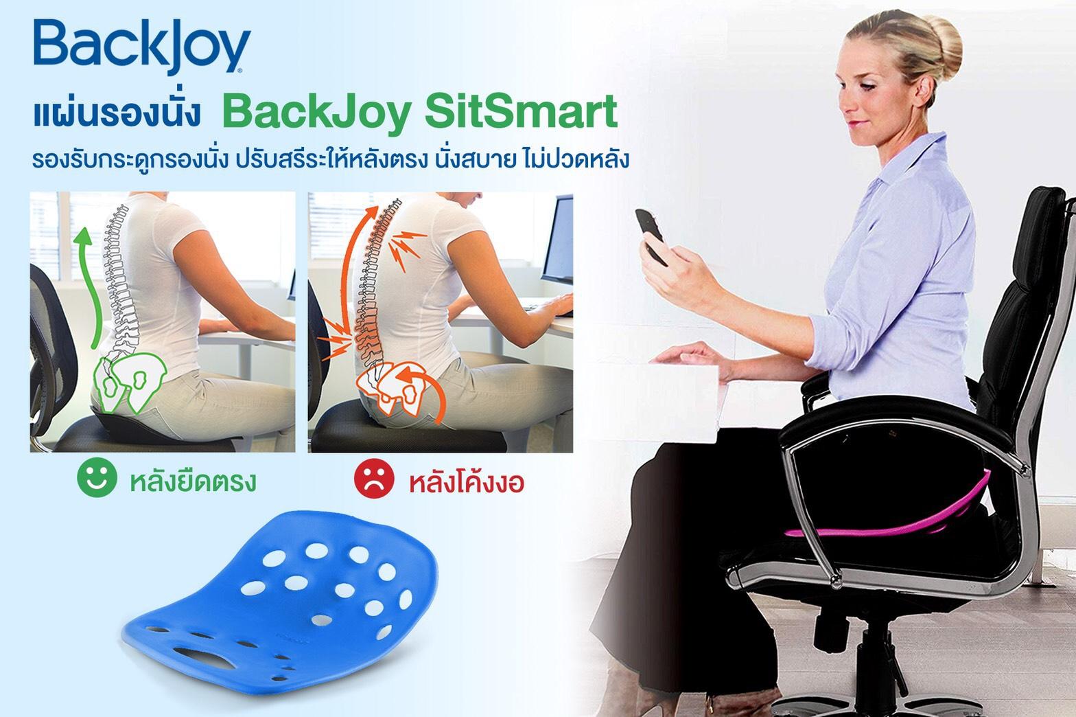 backjoy_sitsmart.jpg