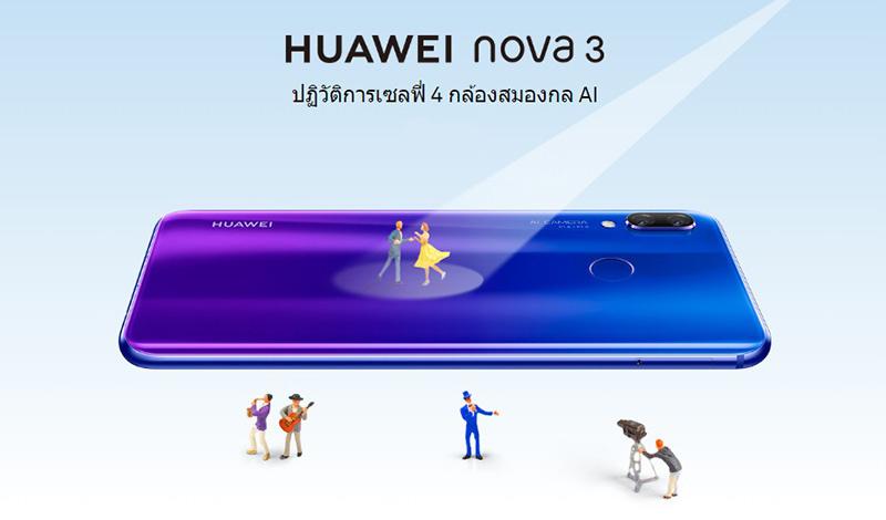 244732_01_huawei_nova_3i_detail.jpg
