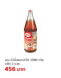 aro น้ำผึ้งดอกลำใย 1,000 กรัม แพ็ค 2 ขวด
